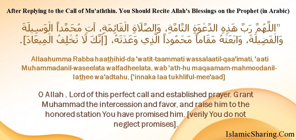 Dua-after-Adhan